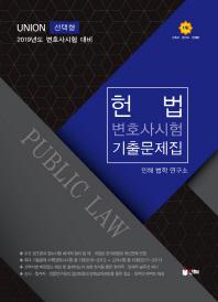 Union 헌법 변호사시험 선택형 기출문제집(2019)