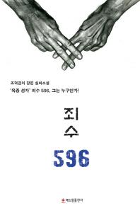 죄수 596