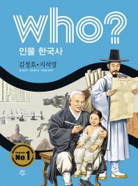 Who? 인물 한국사: 김정호 지석영