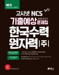 고시넷 NCS 한국수력원자력(주) 기출예상 실전모의고사 문제집(2021)