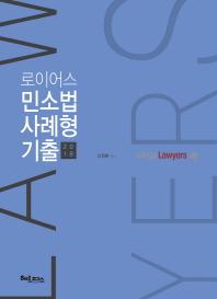 로이어스 민소법 사례형 기출(2018)