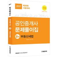 부동산세법 문제풀이집(공인중개사 2차)(2017)