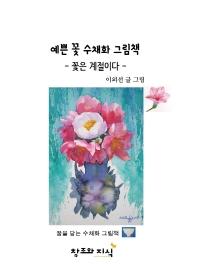예쁜 꽃 수채화 그림책