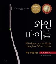 와인 바이블(2020 Edition)