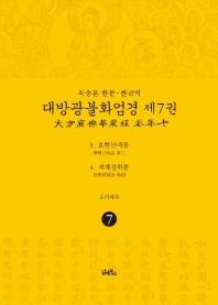 독송본 한문 한글역 대방광불화엄경. 7: 보현삼매품/세계성취품