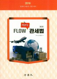 Flow 객관식 관세법(2018)