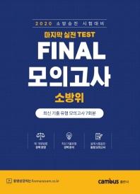 소방위 마지막 실전 Test Final 모의고사(2020)
