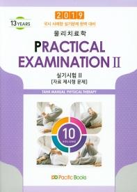 물리치료학 10 실기시험 2 [자료 제시형 문제] (2019)