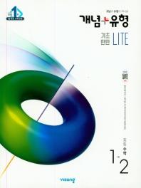 개념 플러스 유형 중학 수학 중1-2(기초탄탄 라이트)(2020)