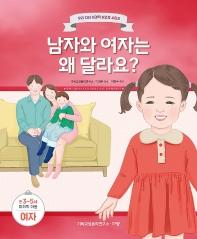 남자와 여자는 왜 달라요?: 만3-5세 미취학 아동 여자