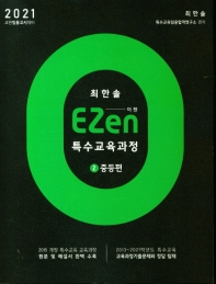 EZen 특수교육과정(2021): 2 중등편