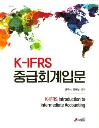 K-IFRS 중급회계입문