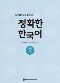 다문화가정과 함께하는 정확한 한국어 초급. 1