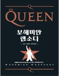 퀸 보헤미안 랩소디 OST 피아노 연주곡집