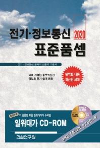 전기 정보통신 표준품셈(2020)
