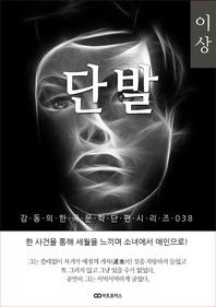이상 단발: 감동의 한국문학단편시리즈 038