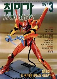 취미가 호비스트 디지털 영인본 Vol.67 - 1997년 3월 호