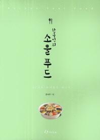 한국인의 소울 푸드