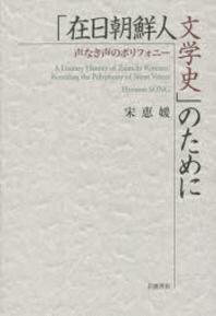 「在日朝鮮人文學史」のために 聲なき聲のポリフォニ-