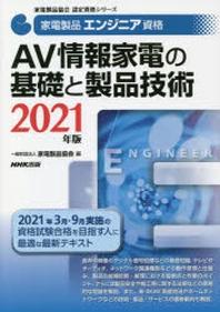家電製品エンジニア資格AV情報家電の基礎と製品技術 2021年版