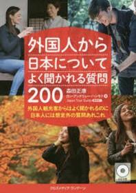 外國人から日本についてよく聞かれる質問200 外國人觀光客からはよく聞かれるのに日本人には想定外の質問あれこれ