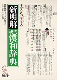 大きな活字の新明解現代漢和辭典
