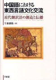 中國語における東西言語文化交流 近代飜譯語の創造と傳播