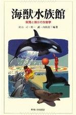 海獸水族館 飼育と展示の生物學