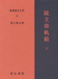 新釋漢文大系57 續文章軌範 下