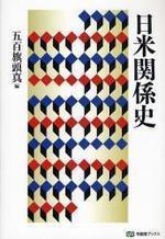 日米關係史