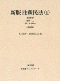 注釋民法 1 復刊版 オンデマンド版