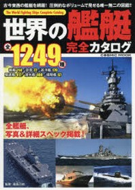 世界の艦艇完全カタログ 第一次世界大戰から現代までの全1249種 戰艦114種 空母72種 巡洋艦179種 驅逐艦417種 潛水艦400種 揚陸艦67種