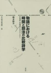 物語における時間と話法の比較詩學 日本語と中國語からのナラトロジ-