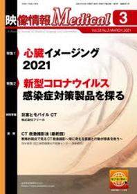 映像情報MEDICAL 第53卷第3號(2021.3)