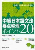 中級日本語文法要点整理ポイント20 中級文法の全體像が見える!