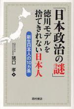 日本政治の謎 德川モデルを捨てきれない日本人 新生日本人の10カ條