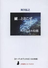 CD すずきとおこぜ スパニエル幻想
