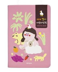 New 컬러 어린이성경(핑크)(예배용)(중단본)(개역개정)(색인)