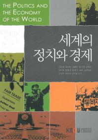 세계의 정치와 경제(1학기, 워크북포함)