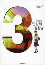 하일권의 3단합체 김창남. 2