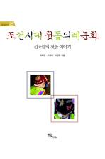조선시대 첫돌 의례 문화