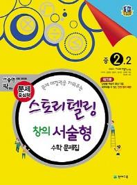 중학 수학 중2-2(창의 서술형)(2018)