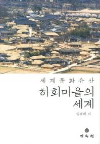 하회마을의 세계(세계문화유산)
