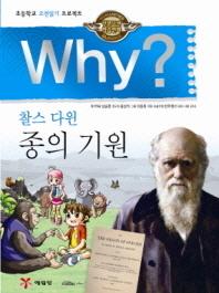 Why 종의 기원