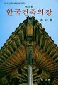 한국건축의장(한국문화예술대계 11)