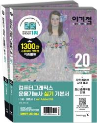 이기적 컴퓨터그래픽스운용기능사 실기 기본서(2020)