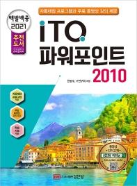 백발백중 ITQ 파워포인트 2010(2021)