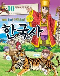 재미 두 배 지식 두 배 만화 한국사. 10: 후삼국의 경쟁