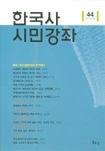 한국사 시민강좌 (제44호)