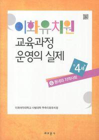 이화유치원 교육과정 운영의 실제. 6: 동네와 지역사회(만4세)